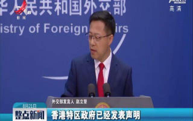 外交部:中方决定香港特区暂停履行港美刑事司法互助协定