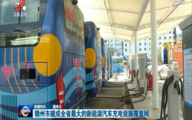赣州市建成全省最大的新能源汽车充电设施覆盖网