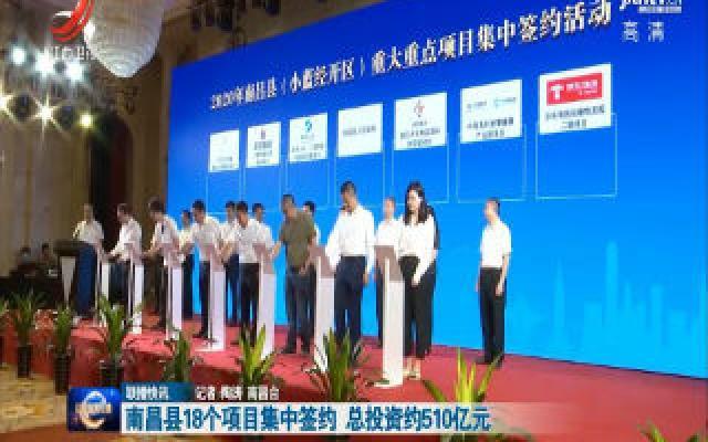 南昌县18个项目集中签约 总投资约510亿元