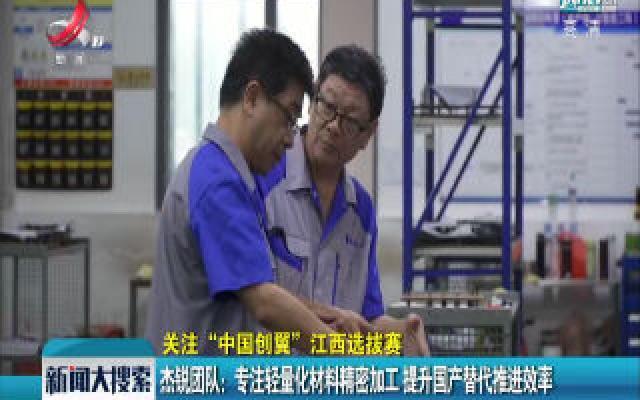 """【关注""""中国创翼""""江西选拔赛】杰锐团队:专注轻量化材料精密加工 提升国产替代推进效率"""