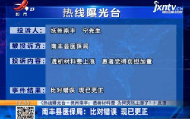 【《热线曝光台·抚州南丰:透析材料费 为何突然上涨了?》反馈】南丰县医保局:比对错误 现已更正