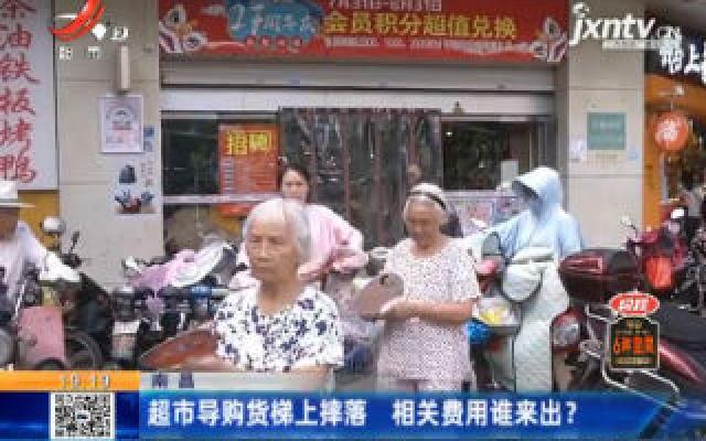 南昌:超市导购货梯上摔落 相关费用谁来出?