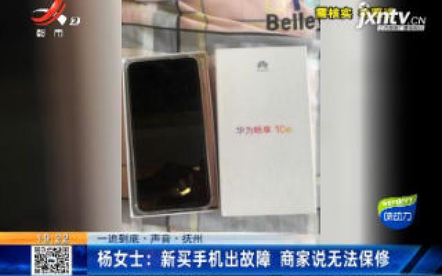 【一追到底·声音·抚州】杨女士:新买手机出故障 商家说无法保修