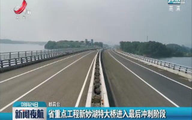 江西省重点工程新妙湖特大桥进入最后冲刺阶段