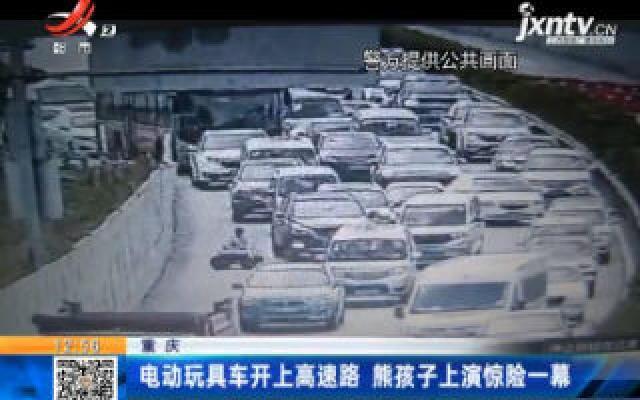 重庆:电动玩具车开上高速路 熊孩子上演惊险一幕