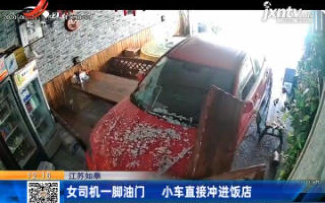 江苏如皋:女司机一脚油门 小车直接冲进饭店