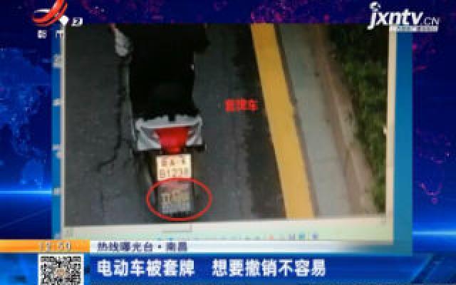 【热线曝光台】南昌:电动车被套牌 想要撤销不容易