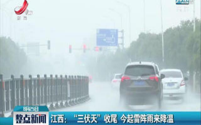 """江西:""""三伏天""""收尾 8月25日起雷阵雨来降温"""