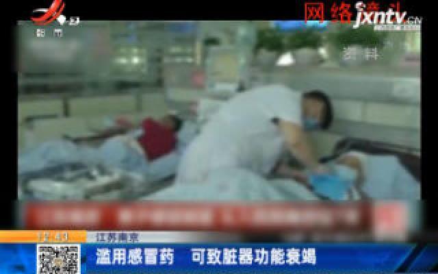 江苏南京:滥用感冒药 可致脏器功能衰竭