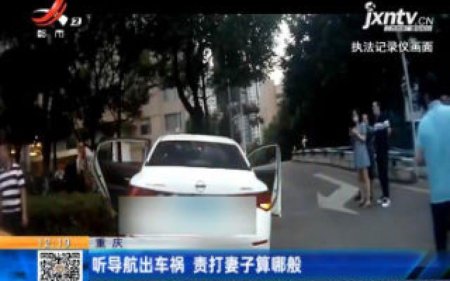 重庆:听导航出车祸 责打妻子算哪般
