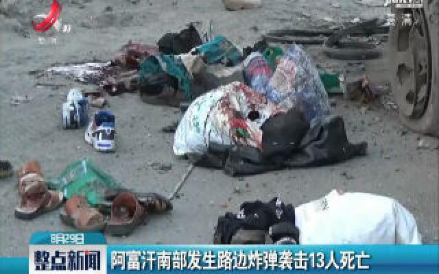 阿富汗南部发生路边炸弹袭击13人死亡
