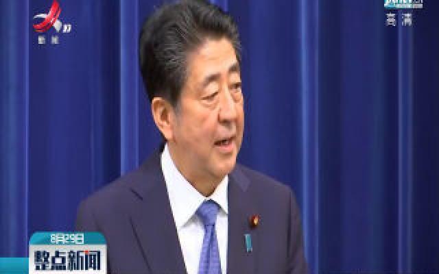日本首相安倍晋三宣布因健康原因辞职