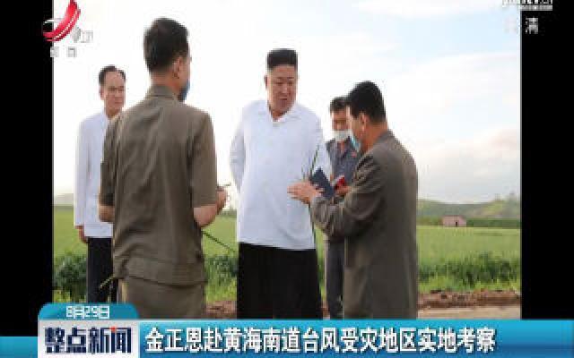 金正恩赴黄海南道台风受灾地区实地考察