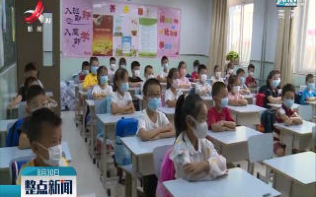 【又是一年开学季】北京中小学生29日起开学 首批约59万人