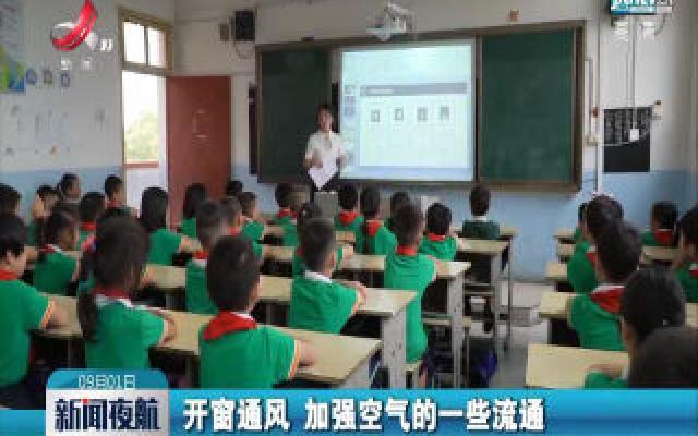 开学第一课:加强防疫防溺教育 提高安全防护意识