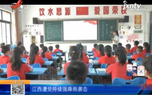 【开学了】九江湖口:开学第一课 分享兵哥哥留下的特殊礼物
