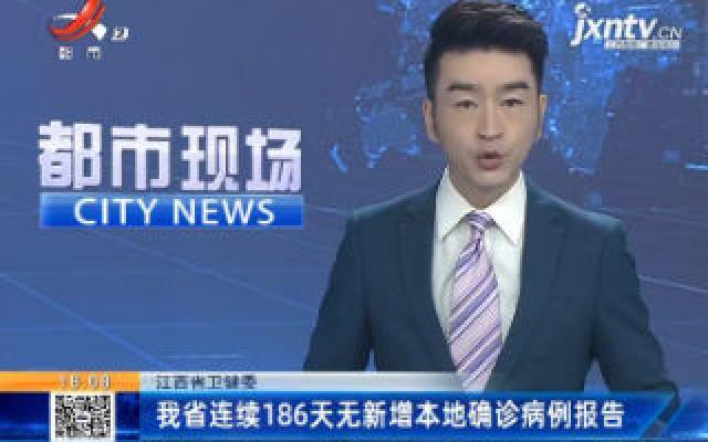江西省卫健委:我省已连续186天无新增本地确诊病例报告