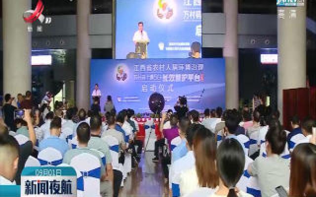 江西省万村码上通5G+长效管护平台正式上线