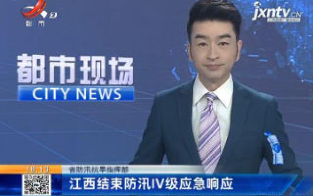 省防汛抗旱指挥部:江西结束防汛IV级应急响应