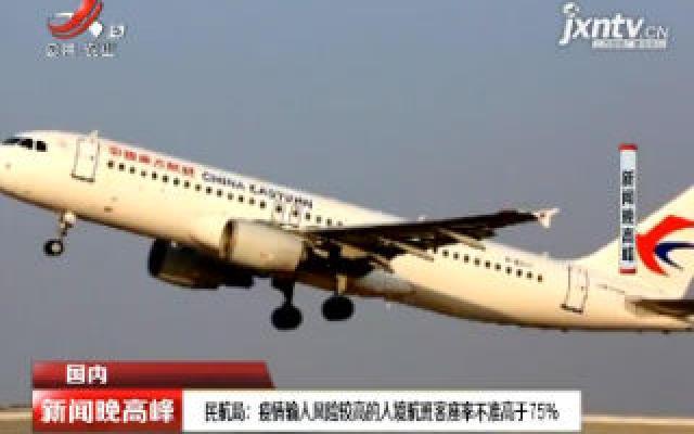 民航局:疫情输入风险较高的入境航班客座率不准高于75%