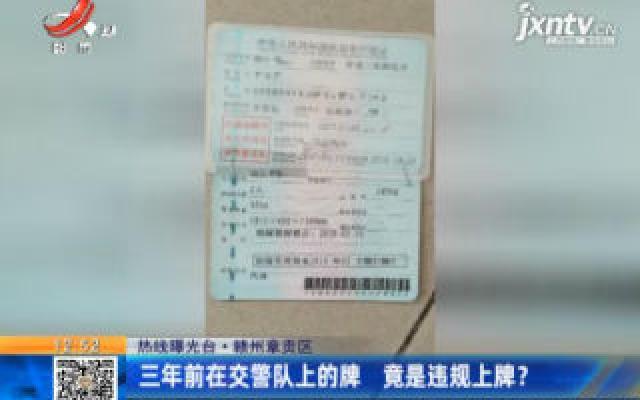 【热线曝光台】赣州章贡区:三年前在交警队上的牌 竟是违规上牌?