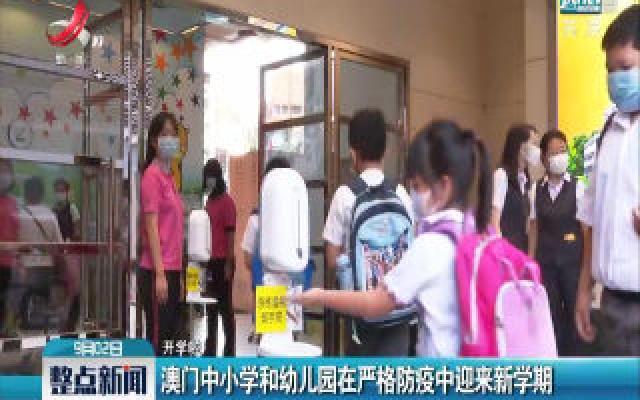 【开学啦】澳门中小学和幼儿园在严格防疫中迎来新学期