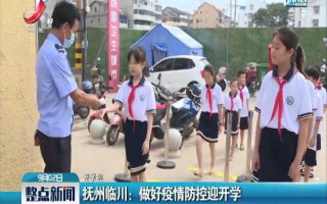 【开学啦】抚州临川:做好疫情防控迎开学