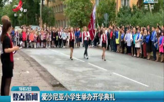 爱沙尼亚小学生举办开学典礼