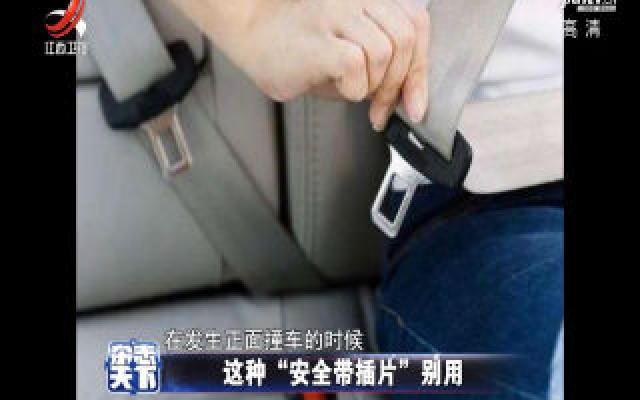 """这种""""安全带插片""""别用"""