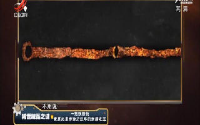 经典传奇20200902 稀世藏品之谜——一把铁锈剑 竟是比帝御刀还牛的武器之王
