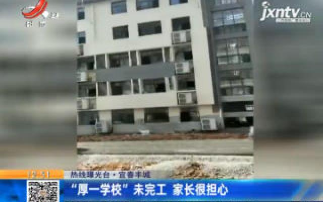 """【热线曝光台】宜春丰城:""""厚一学校""""未完工 家长很担心"""