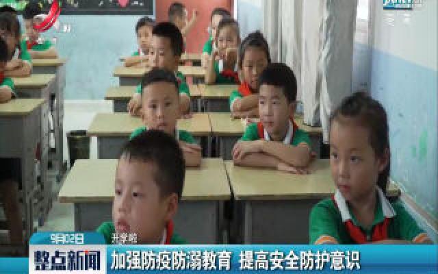 【开学啦】鄱阳:加强防疫防溺教育 提高安全防护意识