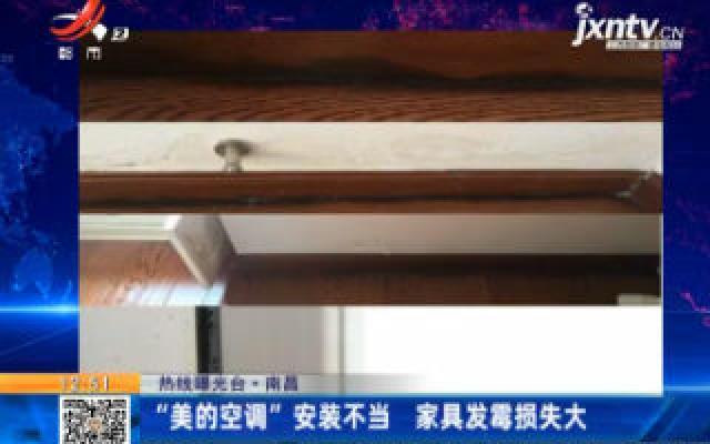 """【热线曝光台】南昌:""""美的空调""""安装不当 家具发霉损失大"""