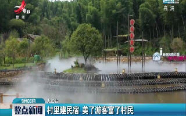 九江:村里建民宿 美了游客 富了村民