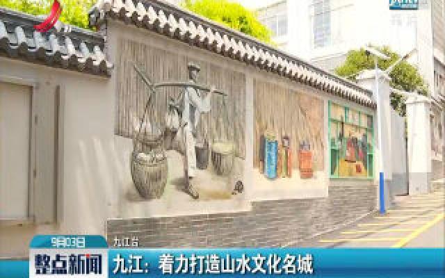 九江:着力打造山水文化名城