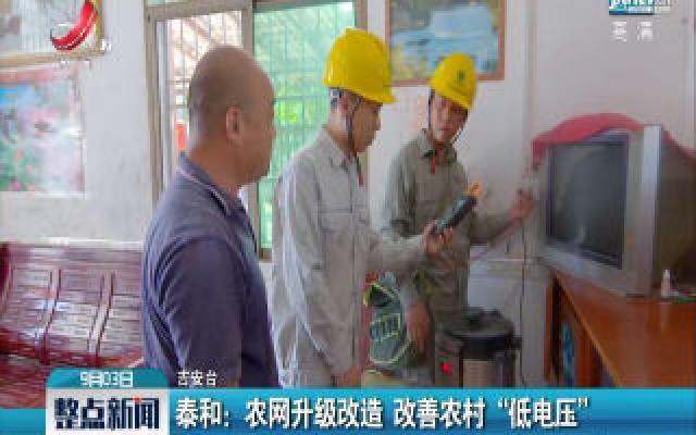 """泰和:农网升级改造 改善农村""""低电压"""""""