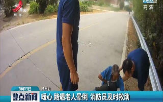 赣州:路遇老人晕倒 消防员及时救助