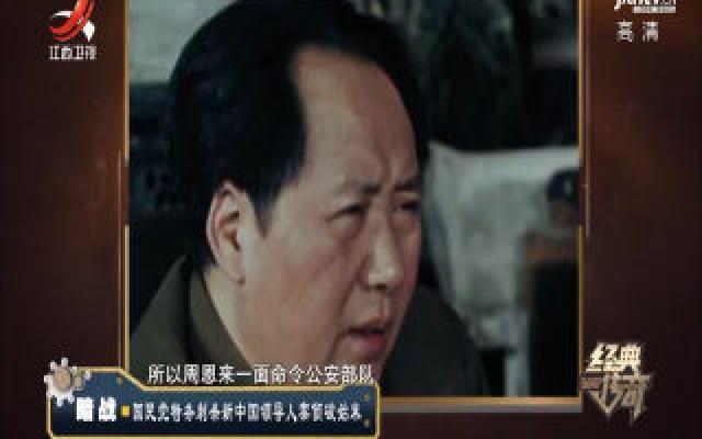 经典传奇20200904 暗战——国民党特务刺杀新中国领导人案侦破始末