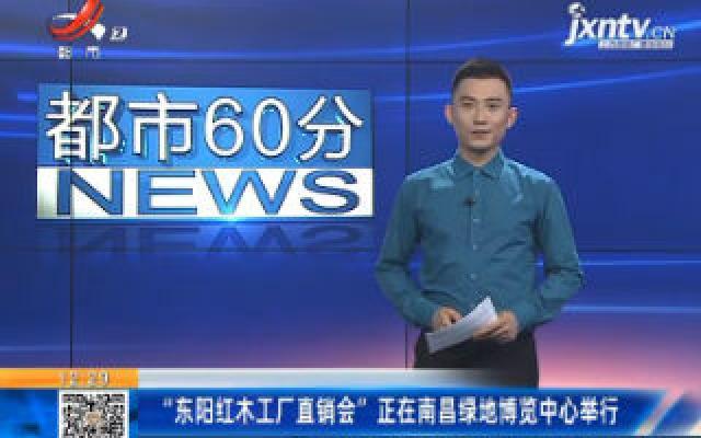 """""""东阳红木工厂直销会""""正在南昌绿地博览中心举行"""