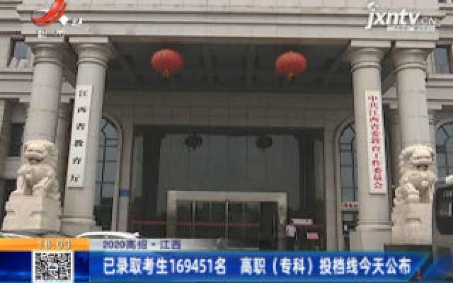 2020高招·江西:已录取考生169451名 高职(专科)投档线9月5日公布