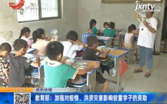 教育部:加强对疫情、洪涝灾害影响较重学子的资助