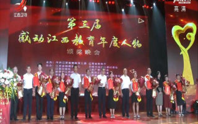"""第三届""""感动江西教育年度人物""""颁奖典礼在南昌举行"""