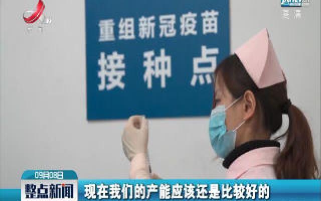 陈薇:重组新冠疫苗有自主知识产权 可以提供双重保护