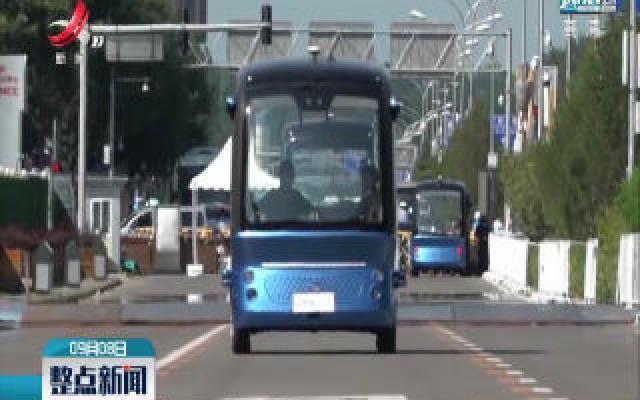 2020服贸会:体验无人驾驶巴士