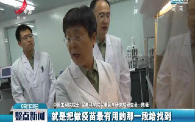 陈薇:重组新冠疫苗能有效覆盖病毒变异