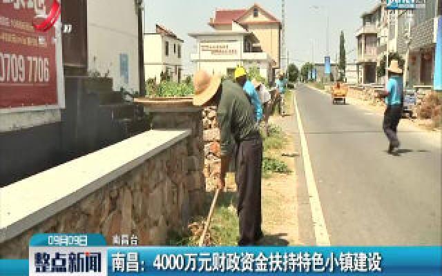 南昌:4000万元财政资金扶持特色小镇建设