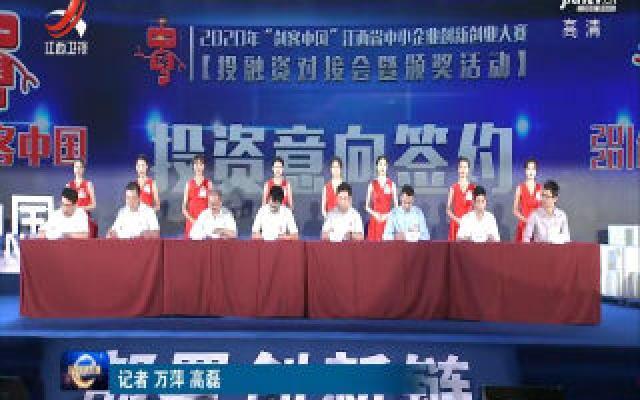 """2020年""""创客中国""""江西省中小企业创新创业大赛落幕"""