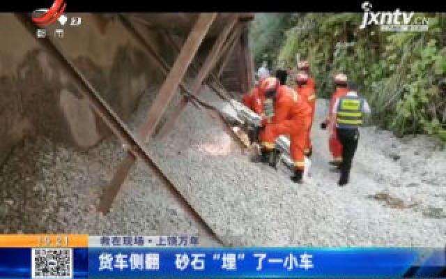 """【救在现场】上饶万年:货车侧翻 砂石""""埋""""了一小车"""
