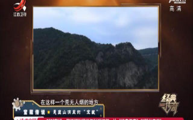 """经典传奇20200909 宝藏传说——悬崖山洞里的""""宝藏"""""""