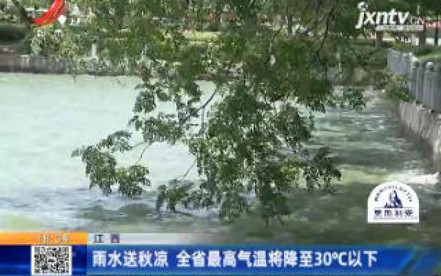 江西:雨水送秋凉 全省最高气温将降至30℃以下